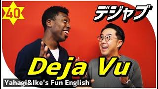 矢作とアイクの英会話 #40「デジャブ」Deja Vu