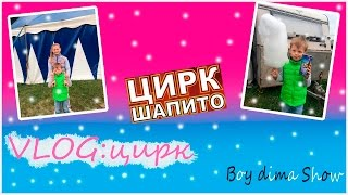 VLOG:Цирк Шапито Пилигрим //Boy Dima Show
