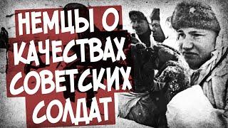 За Что Немцы Хвалили Советских Солдат? Документ