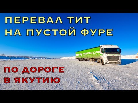"""ПЕРЕВАЛ ТИТ на ПУСТОЙ ФУРЕ: Якутия на """"ОДНОНОГОЙ""""!"""