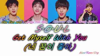 S.O.U.L - Get Myself With You (네 꿈이 좋아) HAN/ROM/ENG Lyrics