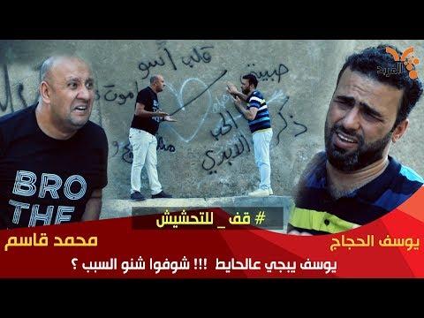 تحشيش محمد قاسم لكه يوسف مكابل الحايط ويبجي !!! شوفوا شنو السبب ؟