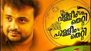 Download Hindi Video Songs - Valleem Thetti Pulleem Thetti | Vaathe Poothe Video song |Ft Kunchacko Boban, Shyamili | Official