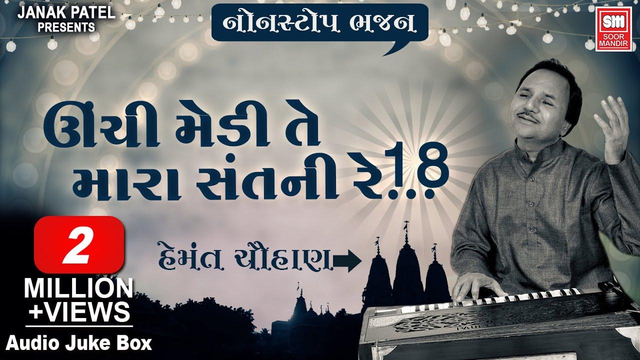 Download ઊંચી મેડી તે મારા સંતની રે I Unchi Medi Te Mari Sant Re I Hemant Chauhan I Nonstop Bhajan Audio