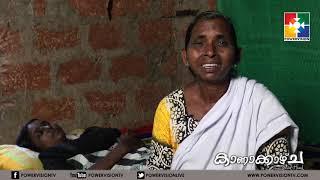 Kanakkazcha | Charity Programme | POWERVISION TV | Epi #491