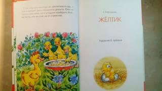 аудиокнига. Рассказ Жёлтик. Е. Карганова. Сказка для малышей