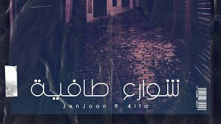 JenJoon ft 4LFA - Shweraa Tafia | شوارع طافية (Prod. Ratchopper)