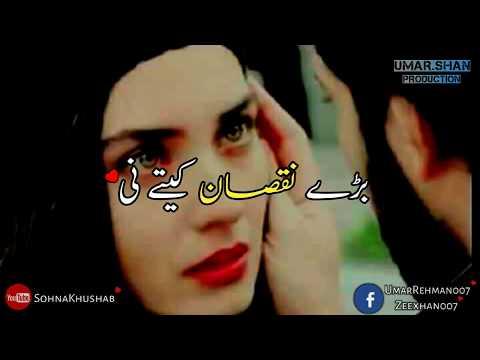 Punjabi Song WhatsApp Status Jagratan Naal Rowan Naal Sohnakhushab