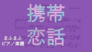 """【ピアノ楽譜】『携帯恋話』""""まふまふ"""""""