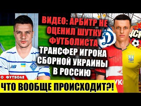 Новые бразильцы Динамо, Шахтера и Зари   Трансфер игрока сборной Украины в Россию   Азар уходит
