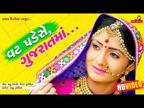 Geeta Rabari Vat Pade Se Gujrat Ma...  (FULL VIDEO ) Raghav Digital