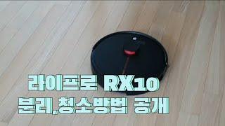 로봇청소기 라이프로 RX10 분리, 청소방법