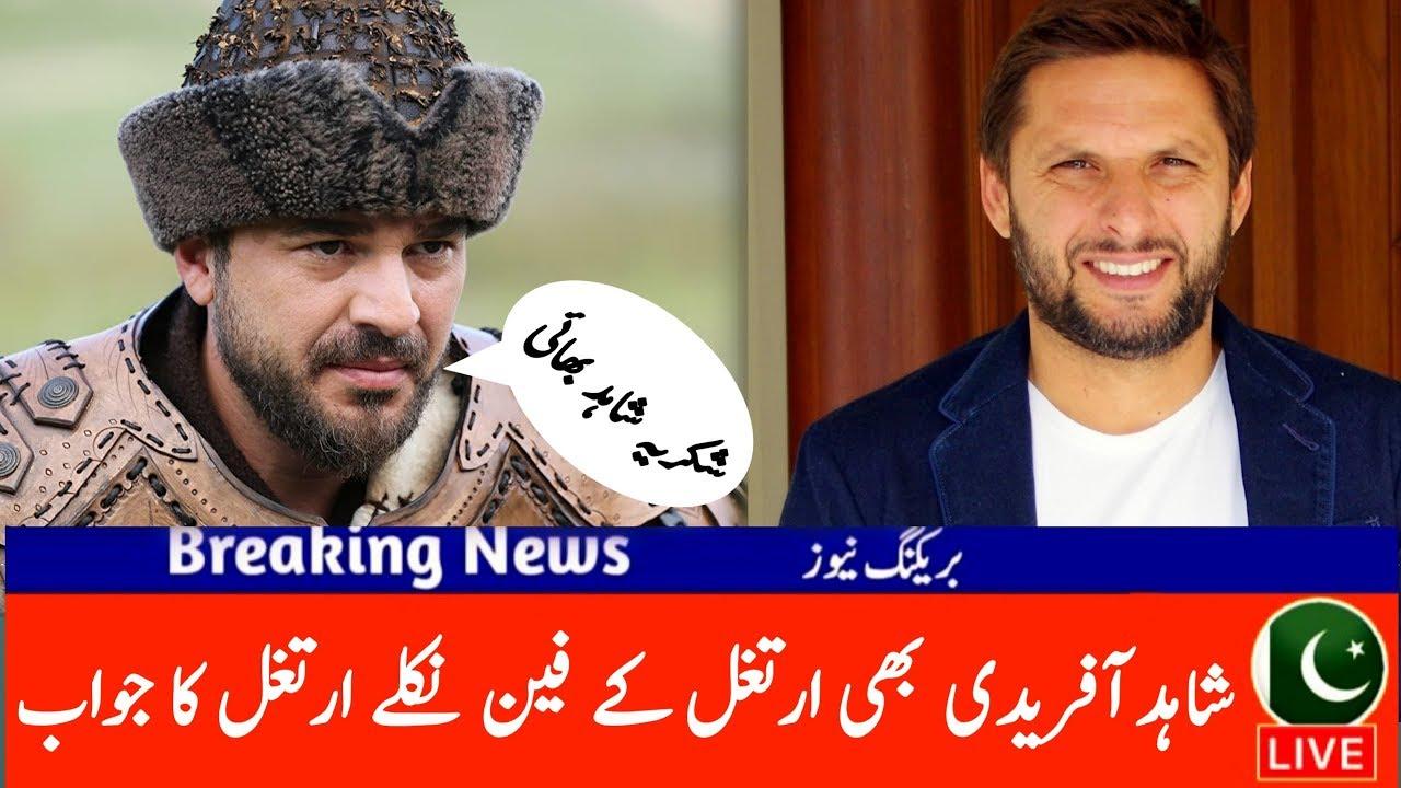 Shahid Afridi Talk About Turkish Drama Ertugrul Ghaazi On Ptv Home Pakistan