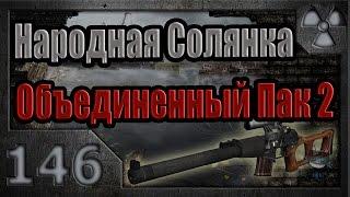Народная Солянка + Объединенный Пак 2 / НС+ОП2 # 146. Снайпер Фенрир и тайник Кабачка.