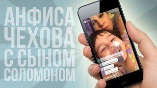 Анфиса Чехова в Перископе с сыном Соломоном | Periscopers
