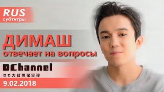 Интервью Димаша каналу DCannel  9.02.2018 (русские субтитры)