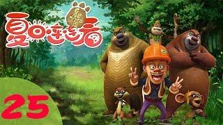 《熊出没之夏日连连看  Sunsational Summer of Boonie Bears》25 俺是大侦探(下)【超清版】