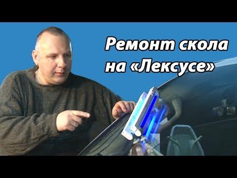 "✔ Ремонт скола на ""Лексусе"" | Car service"