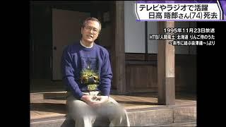 【HTBニュース】【訃報】タレントの日高晤郎さんが死去 享年74歳
