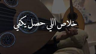 خلاص اللي حصل يكفي | عود و بيانو  | نغمة وتر - عمر