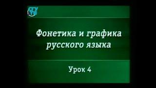Русский язык. Урок 4. Классификация звуков речи. Гласные звуки