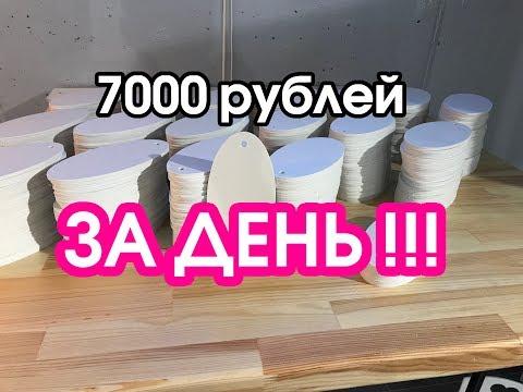 DIY. Своими руками 7000 рублей на ЧПУ за день - это реально! Делаем деньги из отходов