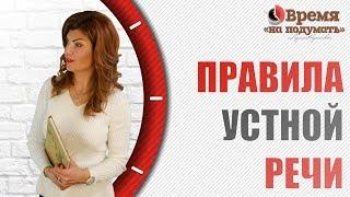 ПРАВИЛА УСТНОЙ РЕЧИ | «Тема недели» Выпуск 26