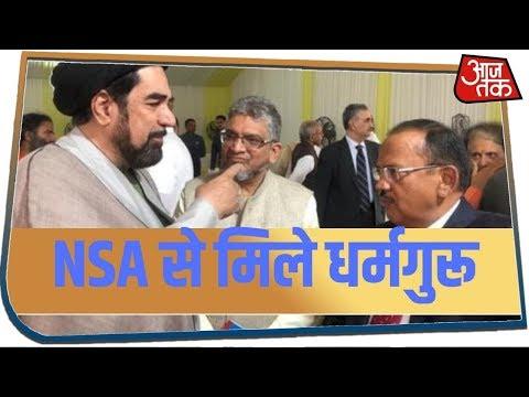 लगातार दूसरे दिन हिंदू-मुस्लिम धर्मगुरुओं से मिले NSA Ajit Doval