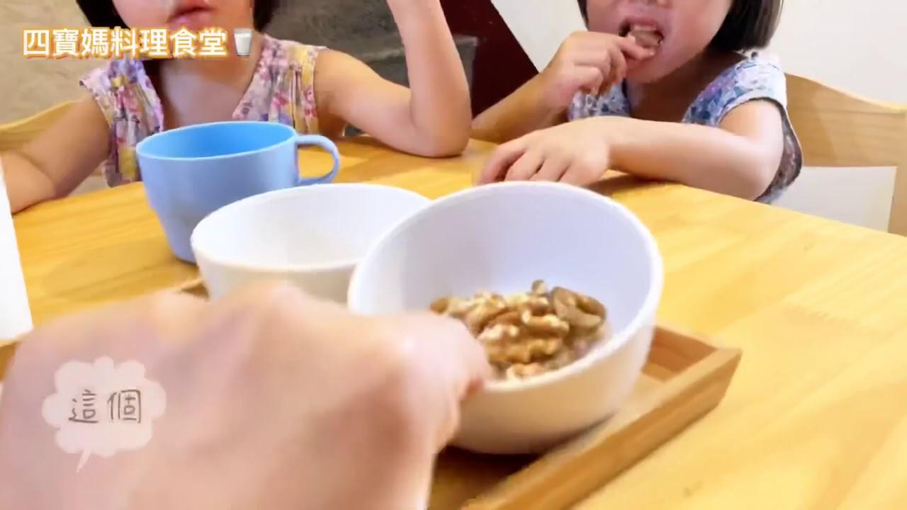 【我們是四胞胎】四寶媽料理食堂:舒壓療癒系列-香蕉芝麻堅果牛奶。
