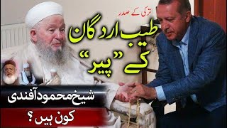 Who is Sheikh Mahmud Efendi ? Sheikh & Pir of Tayyab Erdogan  - Biography - شیخ محمود آفندی