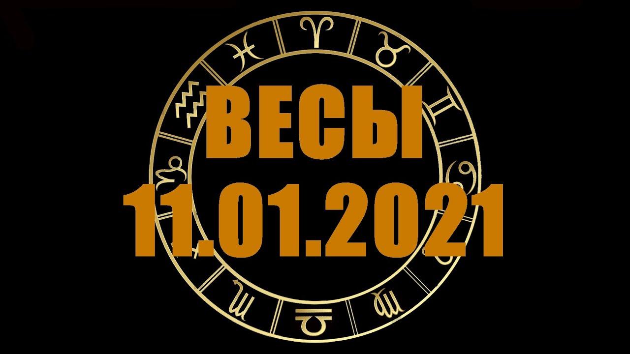Гороскоп на 11.01.2021 ВЕСЫ