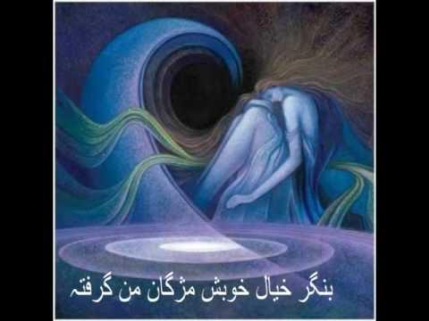 """Farsi ( Persian) Poem by Molavi Rumi Balkhi,"""" Inja kasist Penhan..."""""""