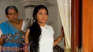 Sanhinda Pamula | Episode 40 - (2018-09-09) | ITN Thumbnail