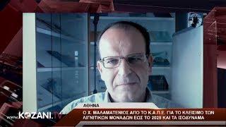 Ο Χ. Μαλαματένιος από το ΚΑΠΕ για τα ισοδύναμα του κλεισίματος λιγνιτικών μονάδων