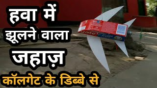 How To Make A Flying Aeroplane Using Colgate Box | Best Out Of Waste Colgate Box Craft Idea