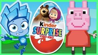 Свинка Пеппа - Майнкрафт - Фиксики - Маша и Медведь - Киндер сюрприз. Minecraft - Peppa Pig