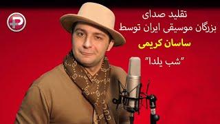 تقلید صدا بزرگان موسیقی ایران توسط ساسان کریمی با آهنگ شب یلدا