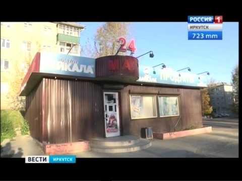 """3 000 продавцов оштрафовали за незаконную торговлю алкоголем в Иркутской области, """"Вести-Иркутск"""""""