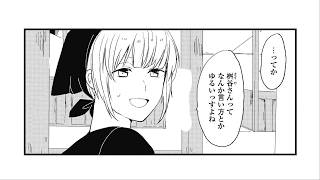 【PV】『ゆるお先輩とわたし』読み上げコンテスト受賞作<バイト先のゆるお先輩>