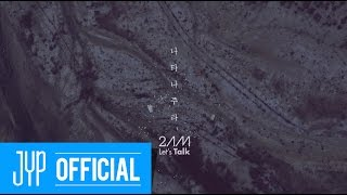 "2AM ""나타나 주라(Over the Destiny)"" M/V"