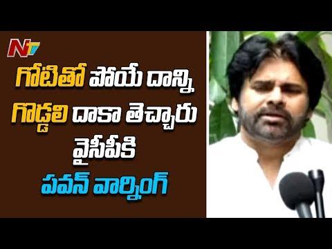 Janasena Chief Pawan Kalyan Responds Over MLA Rapaka Vara Prasada Rao Arrest || NTV