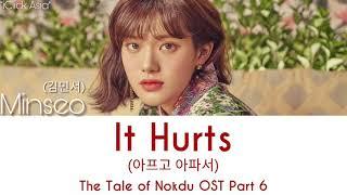 Download lagu 김민서 (Minseo) - It Hurts (The Taleof Nokdu OST Part 6) 가사 HAN/ROM/ENG