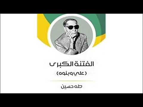 كتاب الفتنه الكبرى للدكتور طه حسين