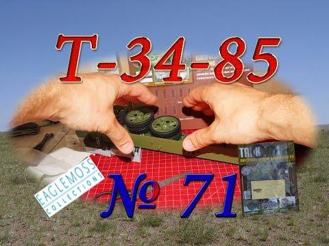 видео: Танк Т-34-85. Сборка модели. Обзор журнала №71. Обзор переодики от Иглмосс (eaglemoss).