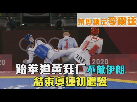 跆拳道黃鈺仁不敵伊朗 結束奧運初體驗|愛爾達電視20210725