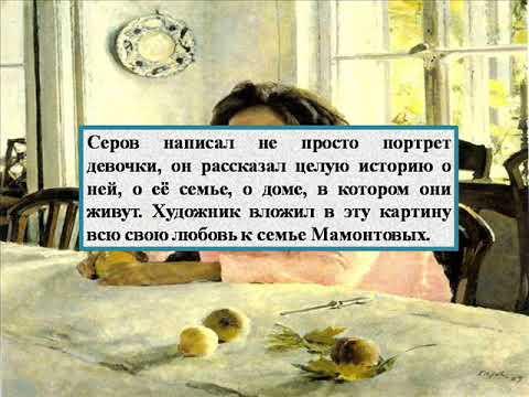 Сочинение по картине Серова - Девочка с персиками