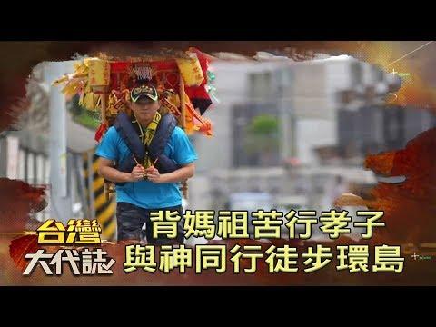 背媽祖苦行孝子 與神同行徒步環島《台灣大代誌》20180930
