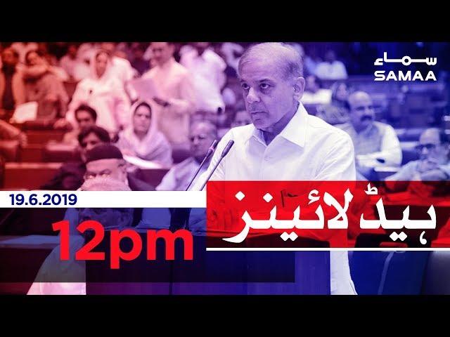 Samaa Headlines - 12PM -19 June 2019