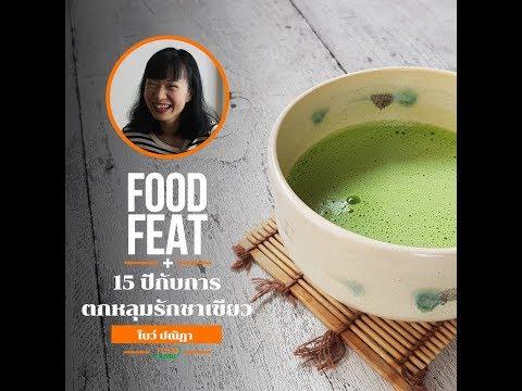 Tealily Cafe 15 ปีกับการตกหลุมรักชาเขียว | Food Featuring - วันที่ 09 Mar 2019