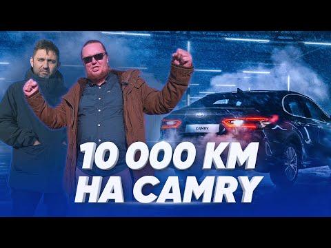 Проехали 10 000 на Камрюхе / Toyota Camry / Большой тест драйв